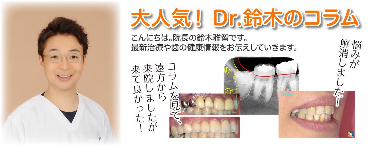 大人気!Dr.鈴木のコラム。最新治療や歯の健康情報をお伝えしていきます。
