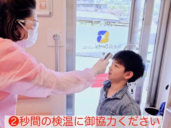 大阪 痛い 腫れ 感染予防 コロナ対策 徹底 完璧 救急 緊急 歯科 石切